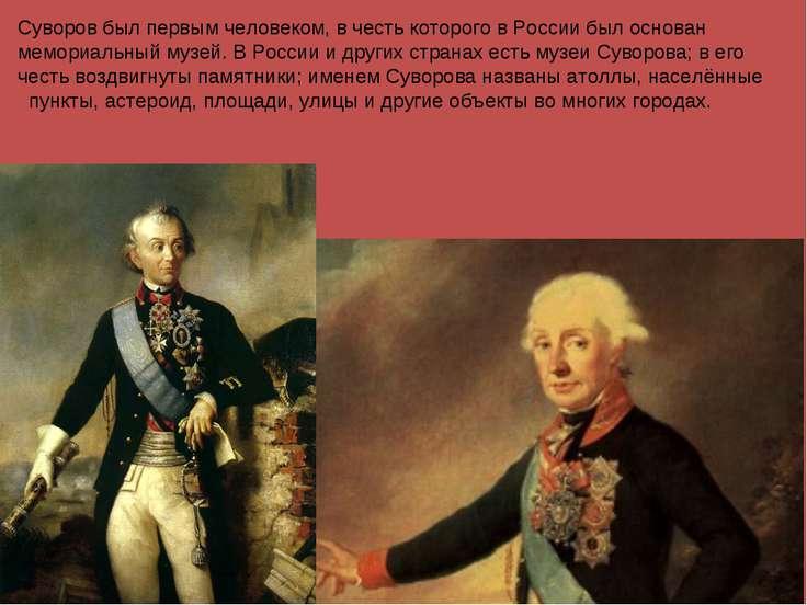 Суворов был первым человеком, в честь которого в России был основан мемориаль...