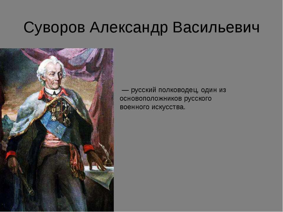 Суворов Александр Васильевич — русский полководец, один из основоположников р...