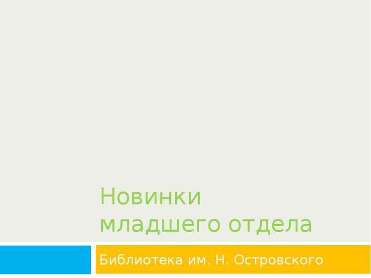 Новинки младшего отдела Библиотека им. Н. Островского