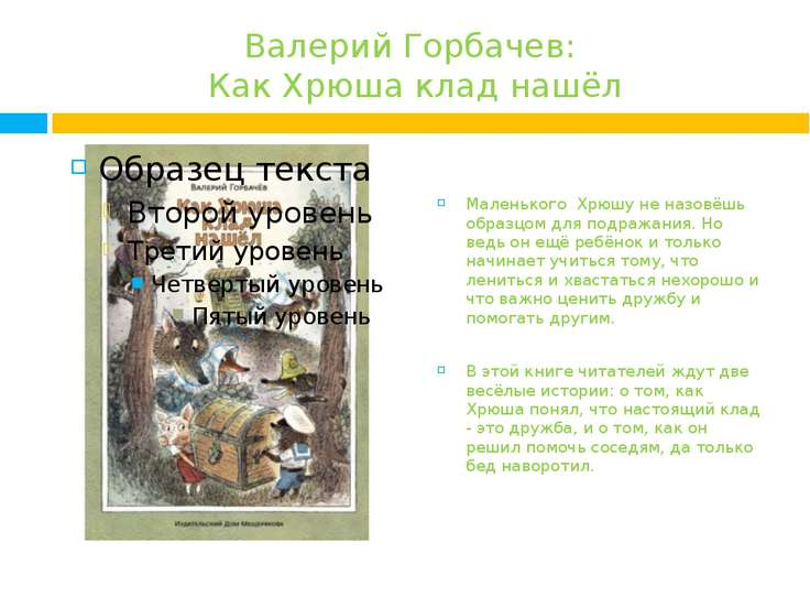 Валерий Горбачев: Как Хрюша клад нашёл МаленькогоХрюшу не назовёшь образцом...