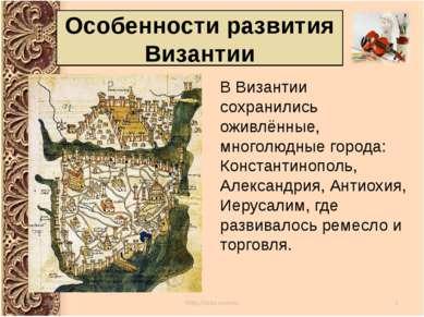 В Византии сохранились оживлённые, многолюдные города: Константинополь, Алекс...