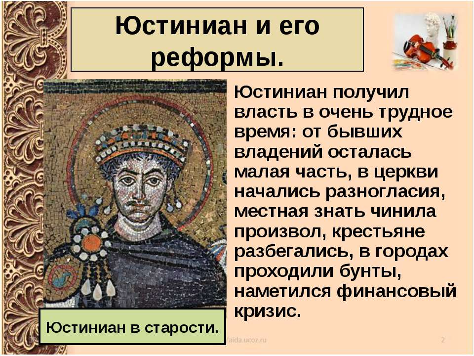 Юстиниан получил власть в очень трудное время: от бывших владений осталась ма...