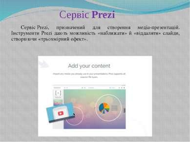 СервісPrezi СервісPrezi, призначений для створення медіа-презентацій. Інстр...