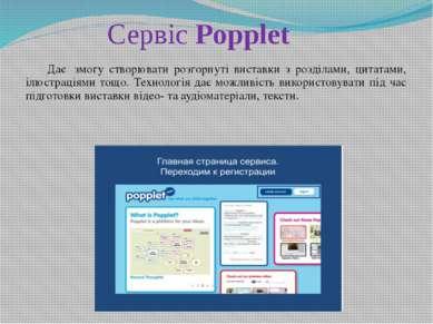 СервісPopplet Дає змогу cтворювати розгорнуті виставки з розділами, цитатам...