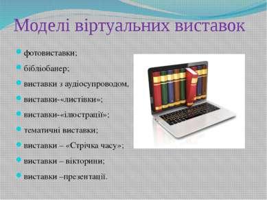 Моделі віртуальних виставок фотовиставки; бібліобанер; виставки з аудіосупров...