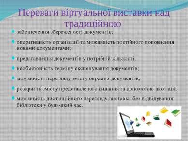 Переваги віртуальної виставки над традиційною забезпечення збереженості докум...