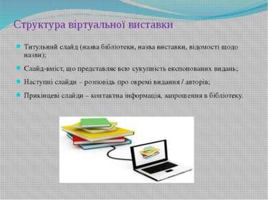 Структура віртуальної виставки Титульний слайд (назва бібліотеки, назва виста...