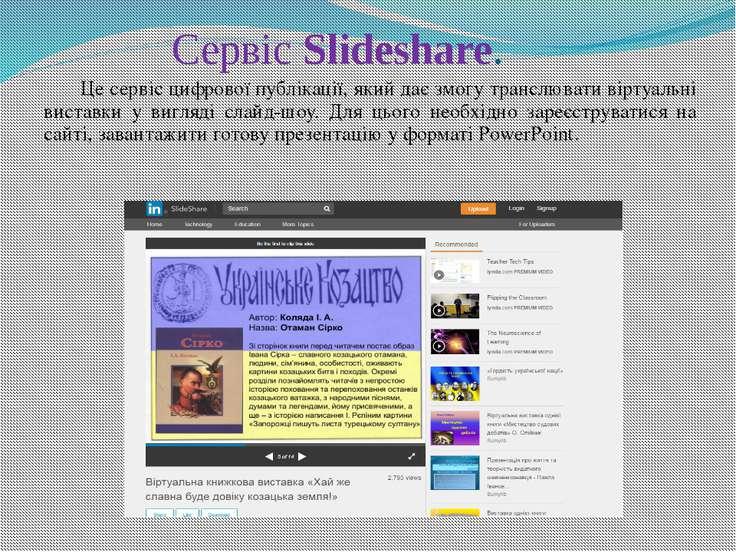 СервісSlideshare. Це сервіс цифрової публікації, який дає змогу транслювати ...