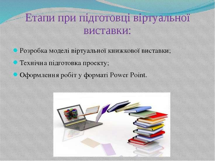 Етапи при підготовці віртуальної виставки: Розробка моделі віртуальної книжко...