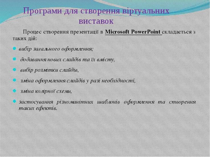 Програми для створення віртуальних виставок Процес створення презентації в Mi...
