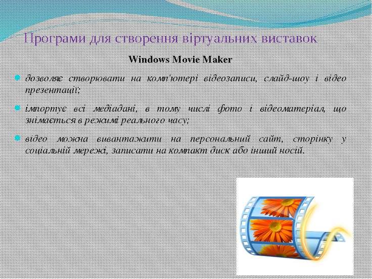Програми для створення віртуальних виставок Windows Movie Maker дозволяє ство...