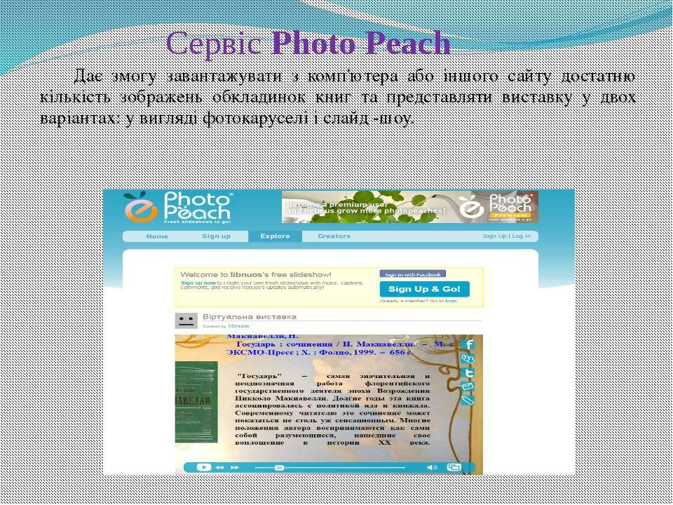 СервісPhoto Peach Дає змогу завантажувати з комп'ютера або іншого сайту дост...