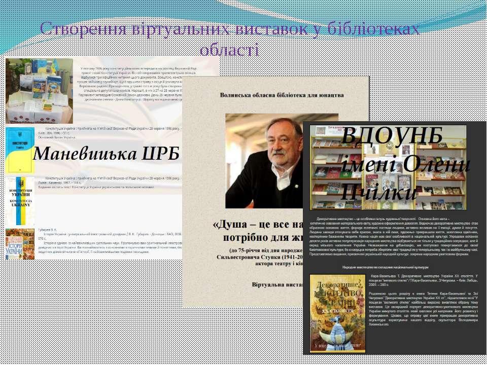 Створення віртуальних виставок у бібліотеках області