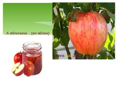 А яблочное…(из яблок)