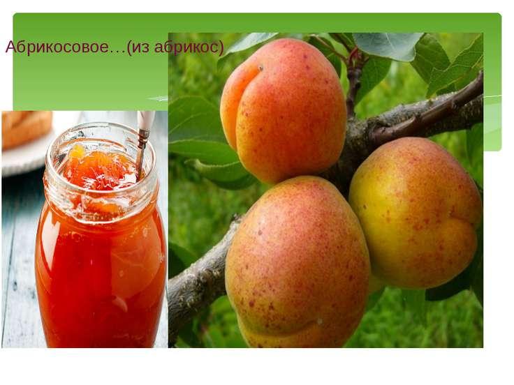 Абрикосовое…(из абрикос)