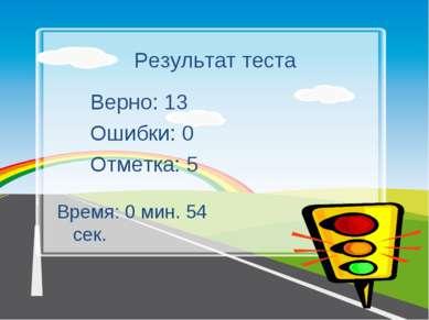 Результат теста Верно: 13 Ошибки: 0 Отметка: 5 Время: 0 мин. 54 сек. исправить