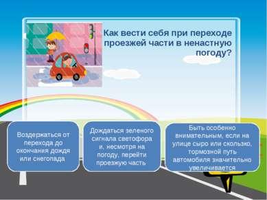 Как вести себя при переходе проезжей части в ненастную погоду? Быть особенно ...