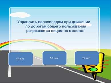 Управлять велосипедом при движении по дорогам общего пользования разрешается ...