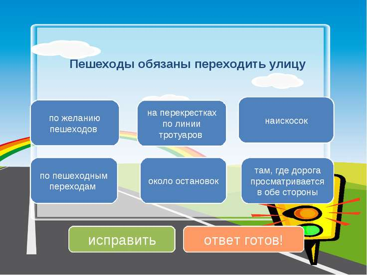 Пешеходы обязаны переходить улицу там, где дорога просматривается в обе сторо...