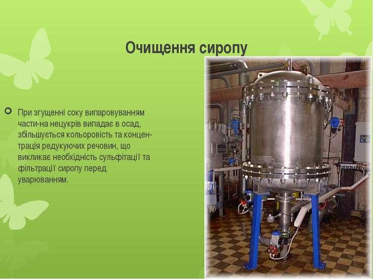 Очищення сиропу При згущенні соку випаровуванням части на нецукрів випадає в ...