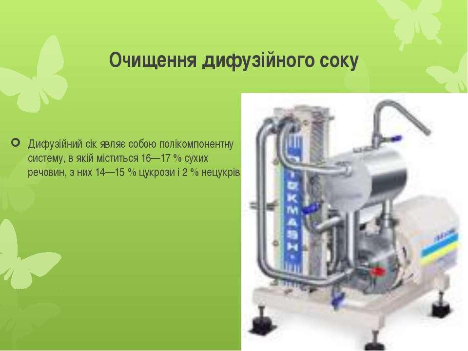 Очищення дифузійного соку Дифузійний сік являє собою полікомпонентну систему,...