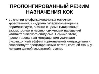 ПРОЛОНГИРОВАННЫЙ РЕЖИМ НАЗНАЧЕНИЯ КОК в лечении дисфункциональных маточных кр...