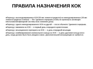 ПРАВИЛА НАЗНАЧЕНИЯ КОК ●Переход с высокодозированных КОК (50мкг этинилэстрад...