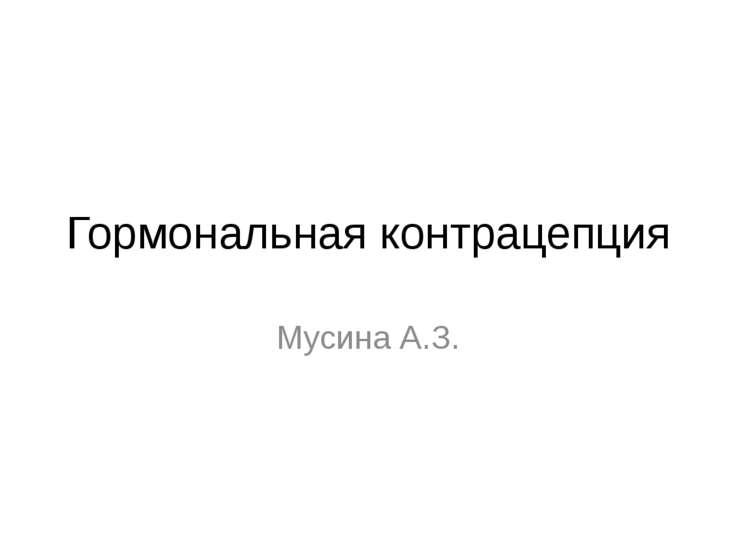Гормональная контрацепция Мусина А.З.