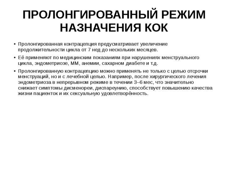 ПРОЛОНГИРОВАННЫЙ РЕЖИМ НАЗНАЧЕНИЯ КОК Пролонгированная контрацепция предусмат...