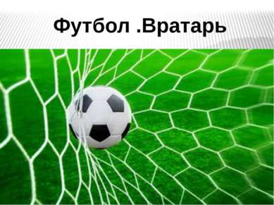 Футбол .Вратарь