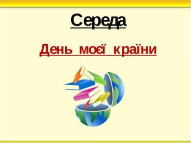 Середа День моєї країни