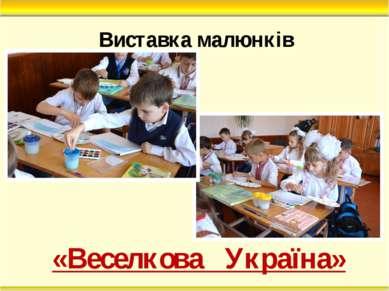 Виставка малюнків «Веселкова Україна»