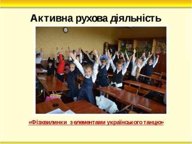 «Фізхвилинки з елементами українського танцю» Активна рухова діяльність