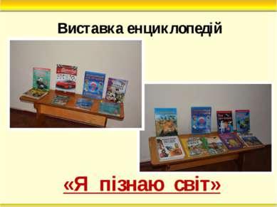 Виставка енциклопедій «Я пізнаю світ»