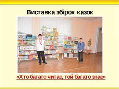 Виставка збірок казок «Хто багато читає, той багато знає»