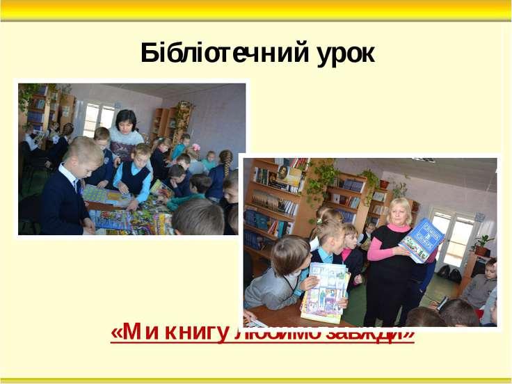 Бібліотечний урок «Ми книгу любимо завжди»