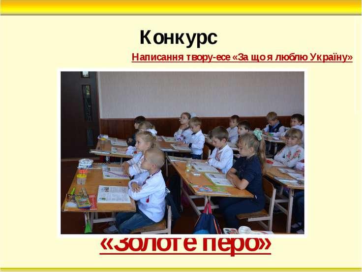 Конкурс «Золоте перо» Написання твору-есе «За що я люблю Україну»
