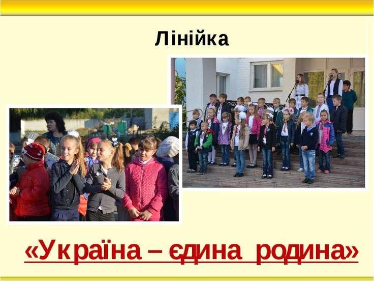 Лінійка «Україна – єдина родина»