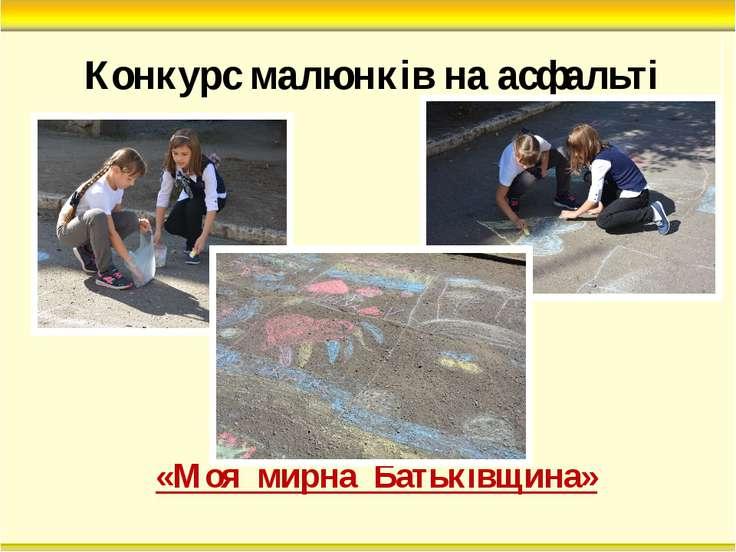 Конкурс малюнків на асфальті «Моя мирна Батьківщина»