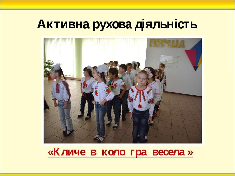 Активна рухова діяльність «Кличе в коло гра весела »