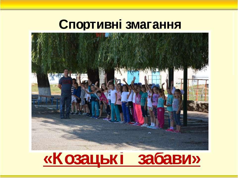 Спортивні змагання «Козацькі забави»