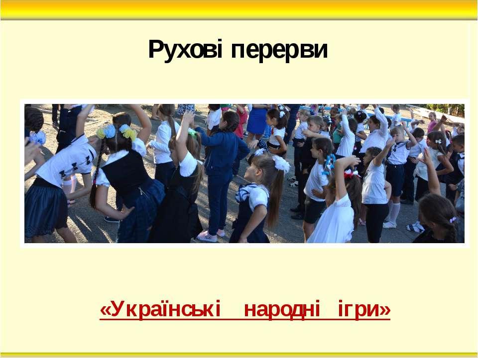 Рухові перерви «Українські народні ігри»