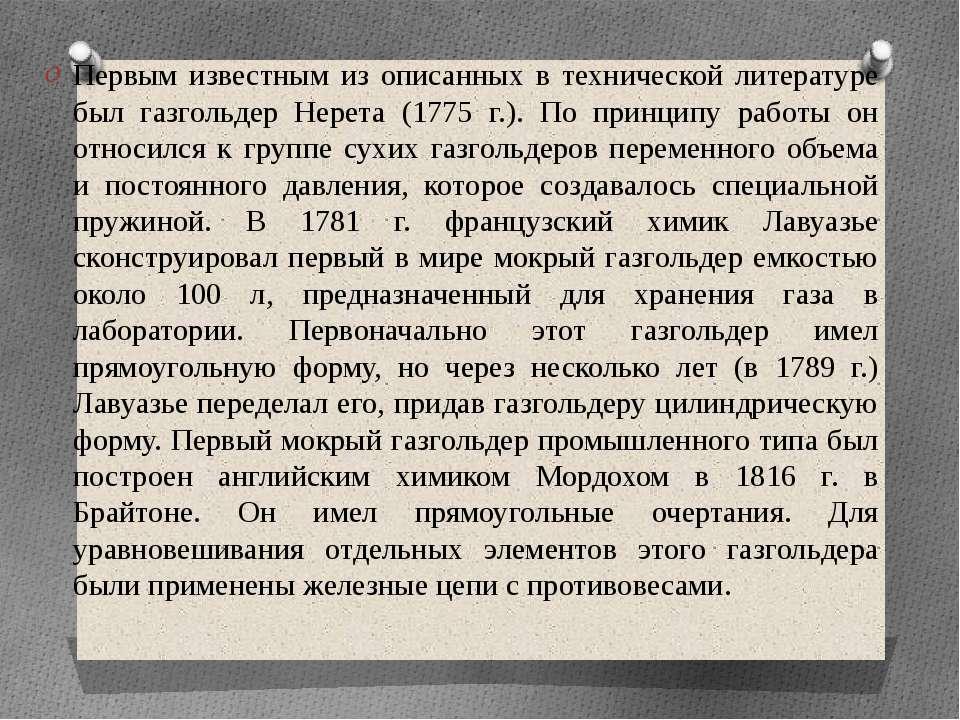 Первым известным из описанных в технической литературе был газгольдер Нерета ...