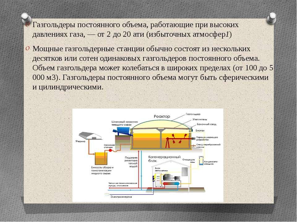 Газгольдеры постоянного объема, работающие при высоких давлениях газа, — от 2...