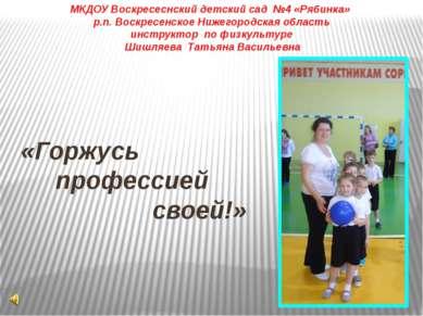 МКДОУ Воскресеснский детский сад №4 «Рябинка» р.п. Воскресенское Нижегородска...