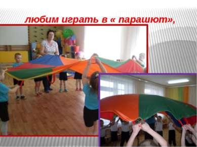 любим играть в « парашют»,