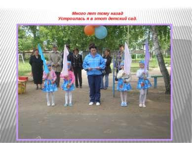 Много лет тому назад Устроилась я в этот детский сад.