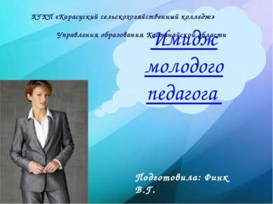 Имидж молодого педагога КГКП «Карасуский сельскохозяйственный колледж» Управл...