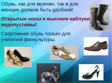 Обувь, как для мужчин, так и для женщин должна быть удобной! Открытые носы и ...