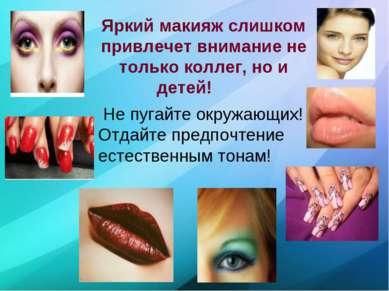 Яркий макияж слишком привлечет внимание не только коллег, но и детей! Не пуга...